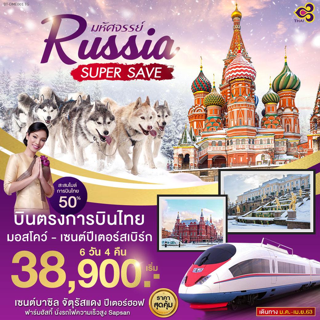 ทัวร์รัสเซีย มหัศจรรย์ Russia Super Save 6 วัน 4 คืน