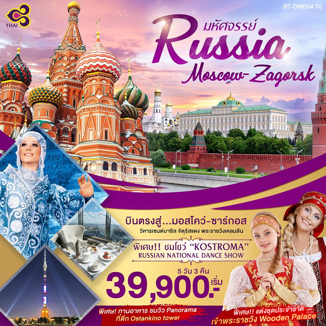 มหัศจรรย์.....รัสเซีย มอสโคว์ ซาร์กอส