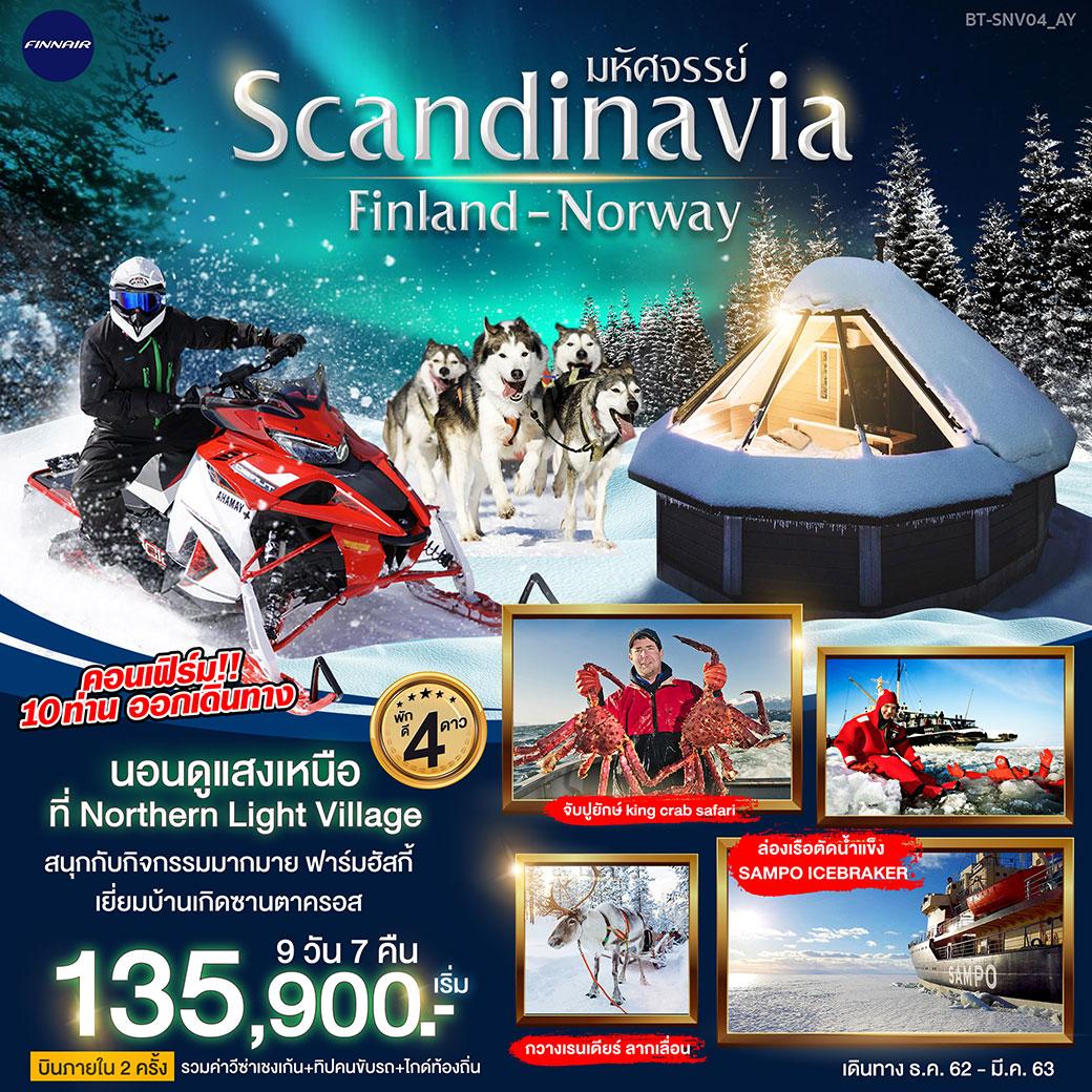 มหัศจรรย์ SCANDINAVIA ฟินแลนด์ นอร์เวย์