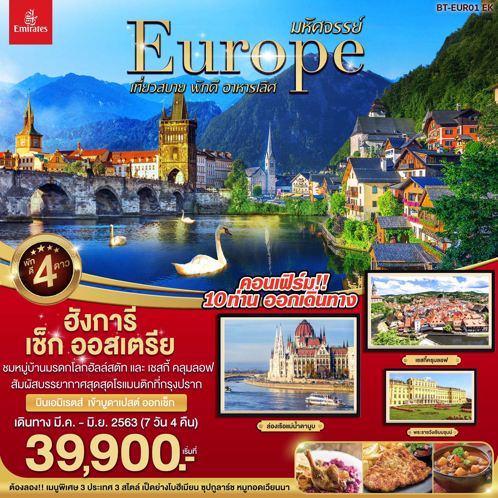 มหัศจรรย์ East Europe ฮังการี เช็ก ออสเตรีย